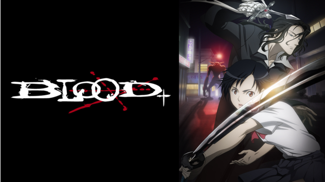 BLOOD+ 第01話