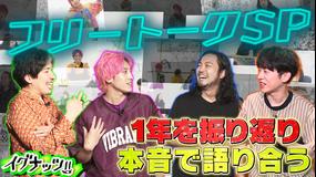 イグナッツ!! 番組開始1周年間近フリートーク(2021/09/14放送分)