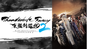 Thunderbolt Fantasy2
