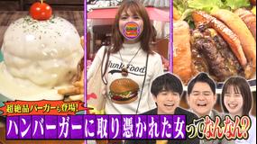 ノブナカなんなん? ハンバーガーに取り憑かれた女ってなんなん?(2021/05/01放送分)