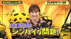 爆笑問題のシンパイ賞!! 放送ギリギリ!深夜のシンパイな問題(2020/09/25放送分)