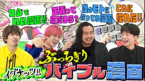 イグナッツ!! 俺のぶっちぎりバイブル漫画(2021/06/15放送分)
