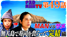 ナスD大冒険TV 【vol.49】ナスDの無人島0円生活 MAN vs サメ 最後に寿司を食らって完結 編(2021/06/18放送分)