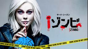 iゾンビ シーズン3/字幕