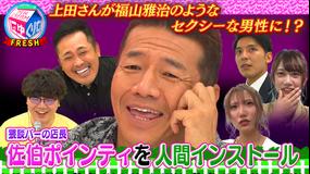 にゅーくりぃむFRESH 謎の男、猥談バー店長の下ネタでお蔵入り危機(2020/11/03放送分)