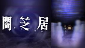<見逃し>闇芝居 八期