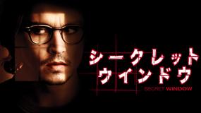 シークレット ウインドウ/吹替【ジョニー・デップ主演】