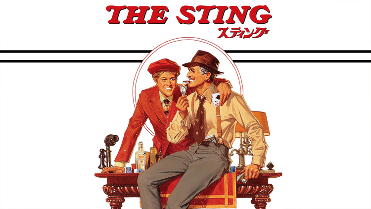 スティング/字幕【ポール・ニューマン+ロバート・レッドフォード】