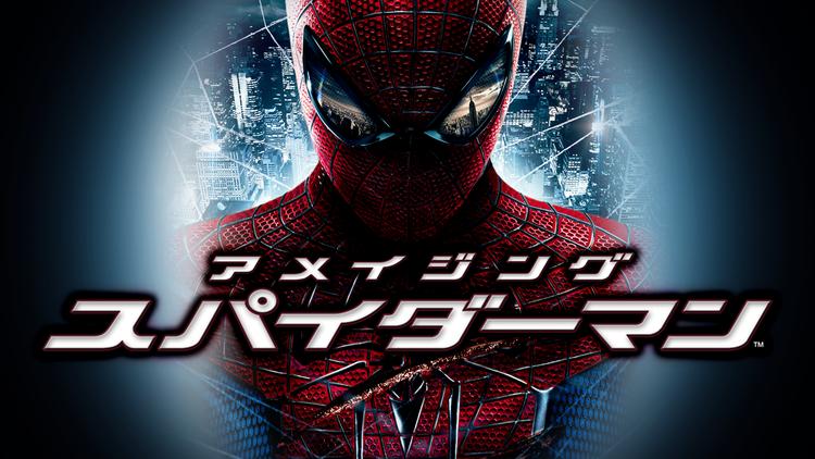 <4K>アメイジング・スパイダーマン/字幕