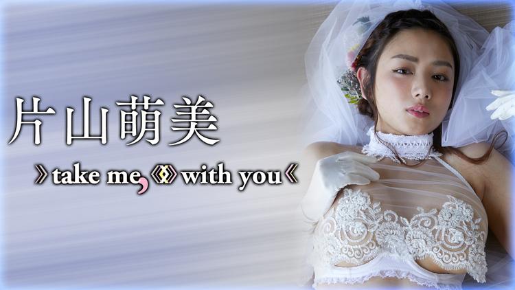 片山萌美/take me,with you