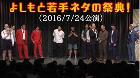 よしもと若手ネタの祭典!(2016/7/24公演)