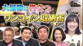 サンドウィッチマン&芦田愛菜の博士ちゃん 2020年12月12日放送