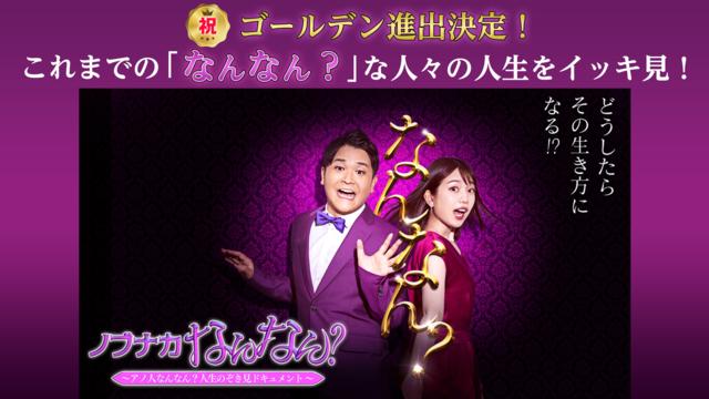 ノブナカなんなん? なんなん女名鑑(2021/09/25放送分)