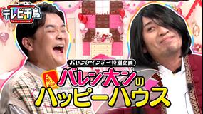 テレビ千鳥 バレン大ンのハッピーハウス(2021/02/14放送分)