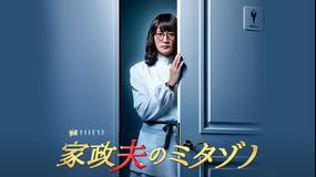 家政夫のミタゾノ(2016)