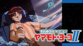 OVAそれゆけ!宇宙戦艦ヤマモト… II