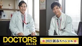 DOCTORS~最強の名医~ 2021新春スペシャル