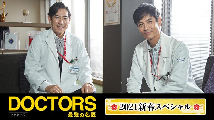 DOCTORS~最強の名医~2021…