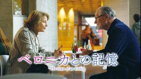 ベロニカとの記憶/字幕【ジム・ブロードベント+シャーロット・ランプリング】