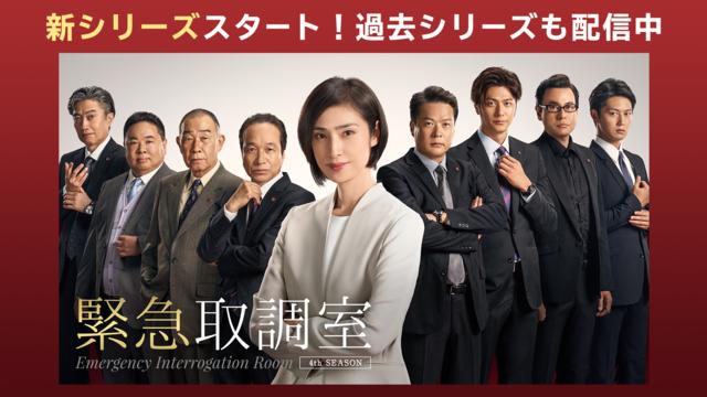 緊急取調室(2021)(2021/07/08放送分) 第01話