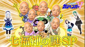 超人女子戦士 ガリベンガーV 『今宵の超難問』七福神の謎を解明せよ!(2020/09/17放送分)