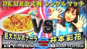 オスカルイーツ 美少女vs1.1kg巨大カルボナーラ(2020/10/28放送分)