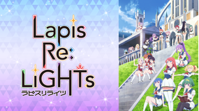 <見逃し>Lapis Re:LiGHTs