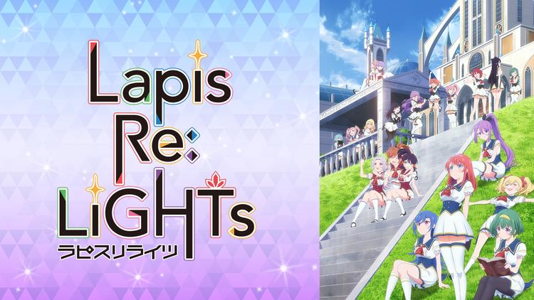 <見逃し>Lapis Re:LiGHTs