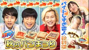 家事ヤロウ!!! のせて焼くだけ簡単激うまパン祭り&料理芸人秋の味覚レシピ(2020/11/04放送分)