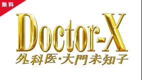 ドクターX~外科医・大門未知子~(2021) 【PR動画】