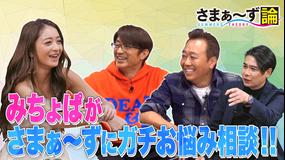 さまぁ~ず論 みちょぱがさまぁ~ずにガチお悩み相談!!(2020/12/07放送分)
