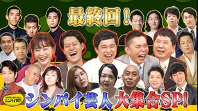爆笑問題&霜降り明星のシンパイ賞!! 最終回…シンパイな芸人大集合SP!!(2021/09/19放送分)