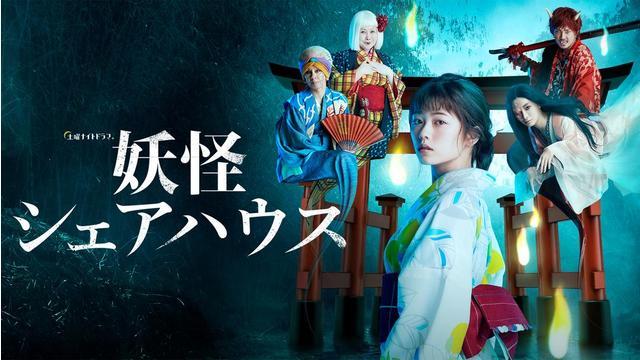 妖怪シェアハウス(2020/08/01放送分)第01話