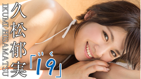 久松郁実/19(いく)