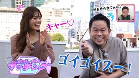~凪咲と芸人~マッチング #2 「渋谷凪咲×ダイアン津田」(2021/10/12放送分)