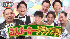 テレビ千鳥 芸人ポーカーグランプリ(2021/05/16放送分)