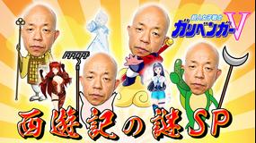 超人女子戦士 ガリベンガーV 『今宵の超難問』西遊記の謎を解明せよ!(2021/02/18放送分)