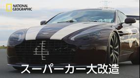 スーパーカー大改造「アストンマーティン・ヴァンテージ」/吹替