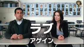 ラブ・アゲイン/字幕【スティーブ・カレル+ライアン・ゴズリング】