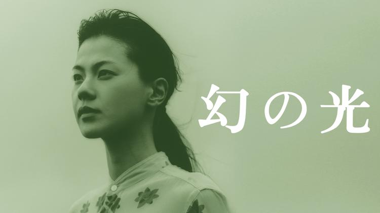 幻の光【ベネチア国際映画祭 金のオゼッラ賞(撮影賞)】