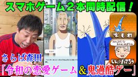 会心の1ゲー スマホゲーム2本誰でもプレイ!(2020/11/12放送分)