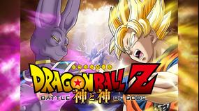 ドラゴンボールZ 神と神 劇場公開版