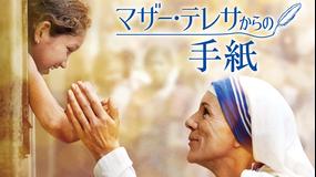 マザー・テレサからの手紙/吹替