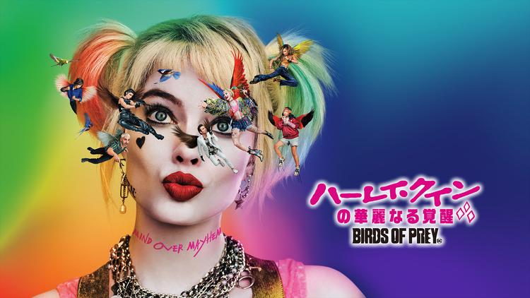 ハーレイ・クインの華麗なる覚醒 BIRDS OF PREY/字幕