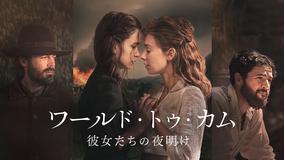 ワールド・トゥ・カム 彼女たちの夜明け/字幕