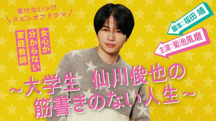 書けないッ!? スピンオフドラマ~大学生 仙川俊也の筋書きのない人生~ 【PR】