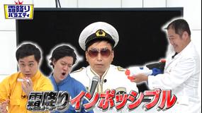 霜降りバラエティー 霜降りインポッシブル(2021/08/17放送分)
