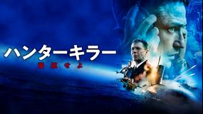 【予告編】ハンターキラー 潜航せよ