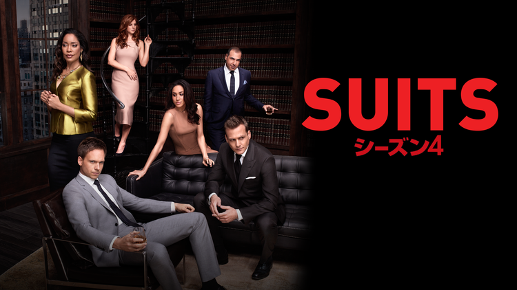 SUITS/スーツ シーズン4 第01話/吹替