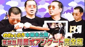 【配信オリジナル】わぎゅいたち 天竺鼠・川原克己VSわぎゅいたち完全版!